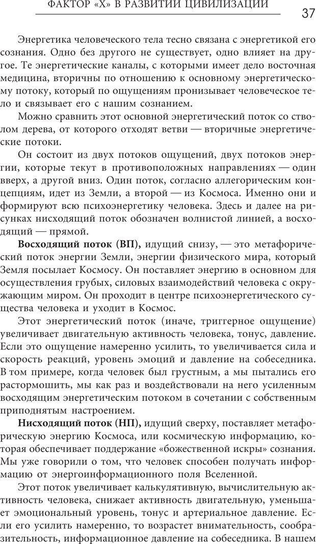 PDF. Эгрегоры человеческого мира. Логика и навыки взаимодействия. Верищагин Д. С. Страница 35. Читать онлайн