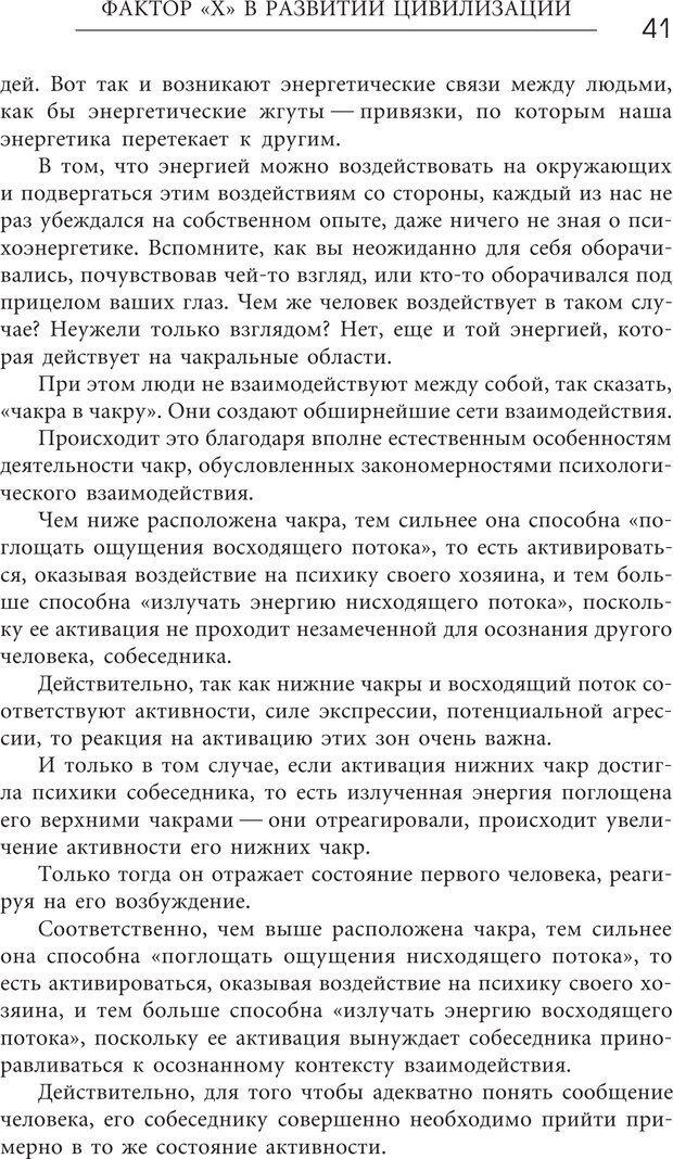PDF. Эгрегоры человеческого мира. Логика и навыки взаимодействия. Верищагин Д. С. Страница 39. Читать онлайн