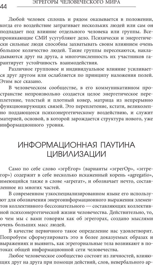 PDF. Эгрегоры человеческого мира. Логика и навыки взаимодействия. Верищагин Д. С. Страница 42. Читать онлайн