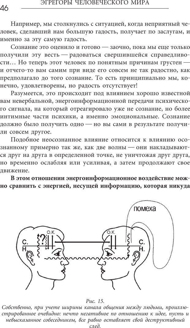 PDF. Эгрегоры человеческого мира. Логика и навыки взаимодействия. Верищагин Д. С. Страница 44. Читать онлайн