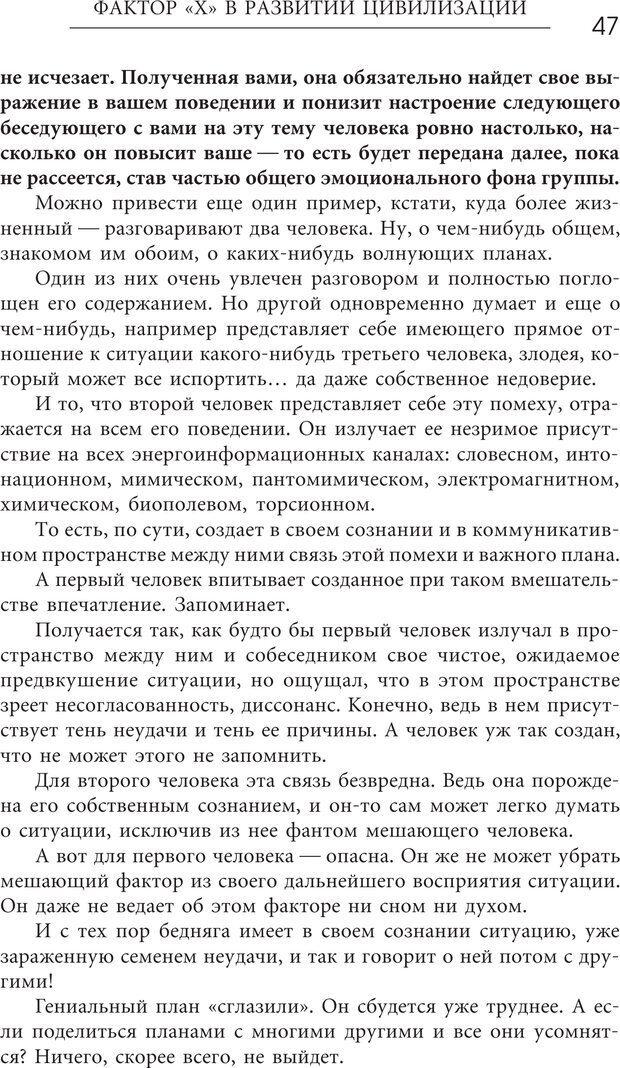 PDF. Эгрегоры человеческого мира. Логика и навыки взаимодействия. Верищагин Д. С. Страница 45. Читать онлайн