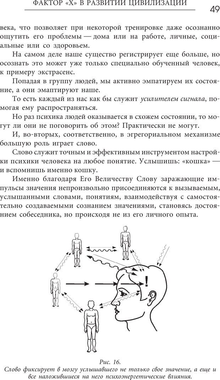 PDF. Эгрегоры человеческого мира. Логика и навыки взаимодействия. Верищагин Д. С. Страница 47. Читать онлайн