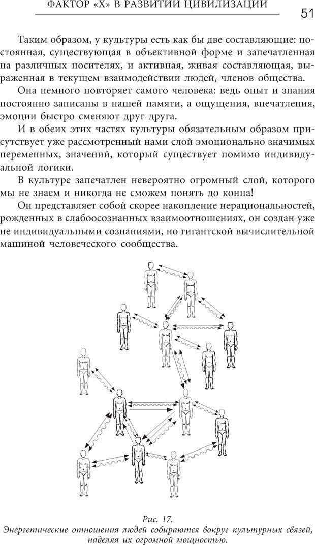 PDF. Эгрегоры человеческого мира. Логика и навыки взаимодействия. Верищагин Д. С. Страница 49. Читать онлайн