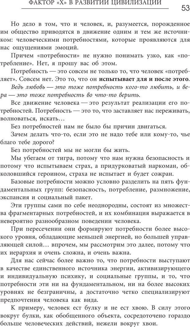 PDF. Эгрегоры человеческого мира. Логика и навыки взаимодействия. Верищагин Д. С. Страница 51. Читать онлайн