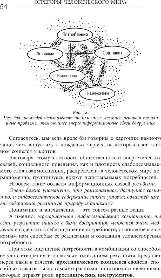 PDF. Эгрегоры человеческого мира. Логика и навыки взаимодействия. Верищагин Д. С. Страница 52. Читать онлайн