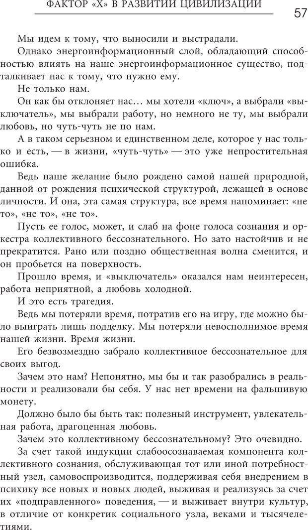 PDF. Эгрегоры человеческого мира. Логика и навыки взаимодействия. Верищагин Д. С. Страница 55. Читать онлайн