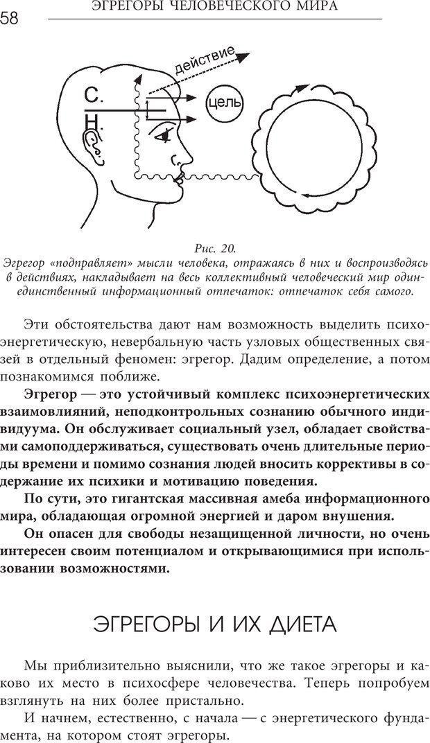 PDF. Эгрегоры человеческого мира. Логика и навыки взаимодействия. Верищагин Д. С. Страница 56. Читать онлайн