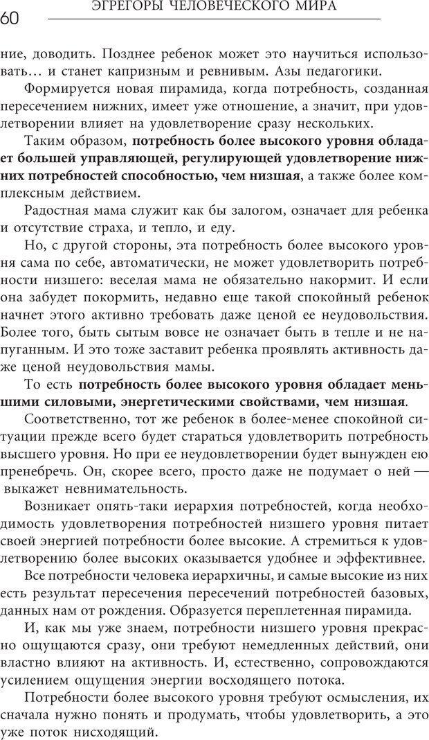PDF. Эгрегоры человеческого мира. Логика и навыки взаимодействия. Верищагин Д. С. Страница 58. Читать онлайн