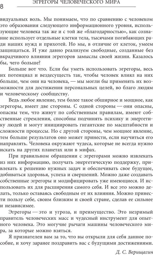 PDF. Эгрегоры человеческого мира. Логика и навыки взаимодействия. Верищагин Д. С. Страница 6. Читать онлайн
