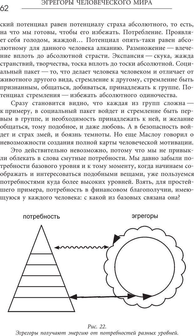 PDF. Эгрегоры человеческого мира. Логика и навыки взаимодействия. Верищагин Д. С. Страница 60. Читать онлайн