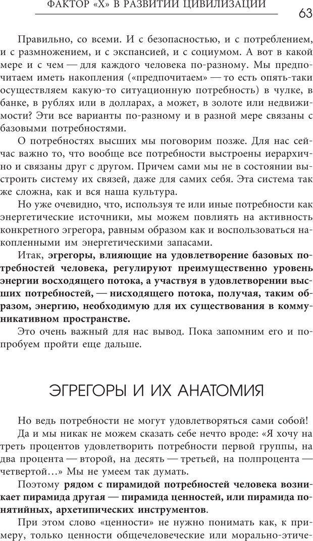 PDF. Эгрегоры человеческого мира. Логика и навыки взаимодействия. Верищагин Д. С. Страница 61. Читать онлайн