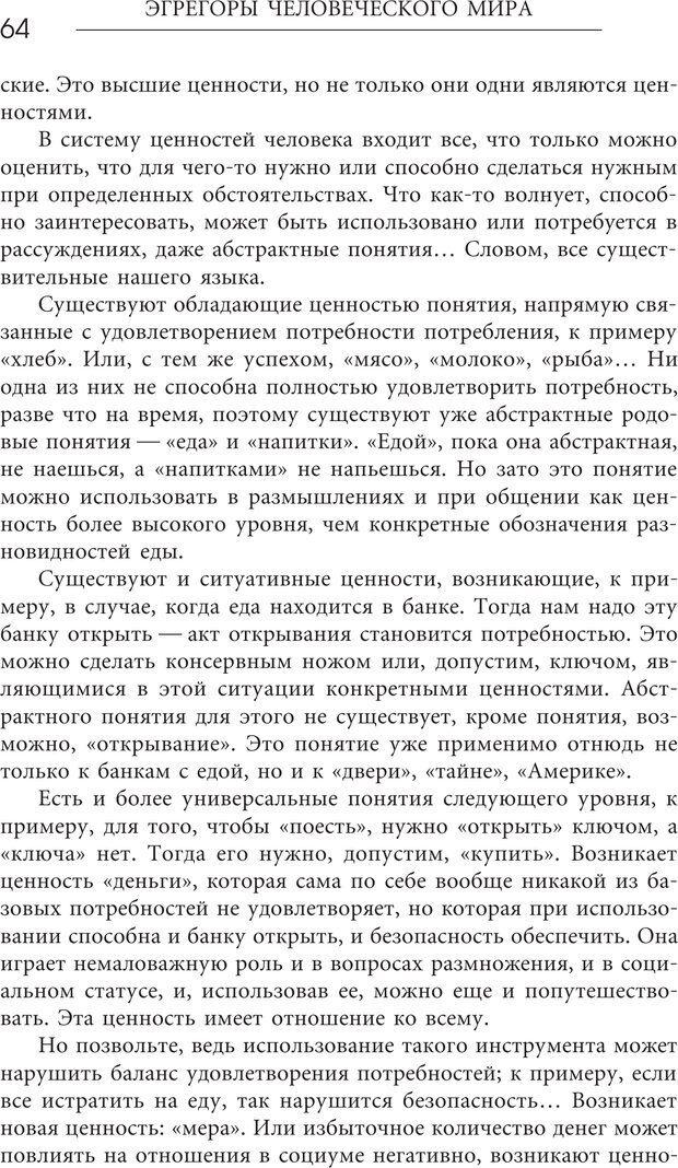 PDF. Эгрегоры человеческого мира. Логика и навыки взаимодействия. Верищагин Д. С. Страница 62. Читать онлайн