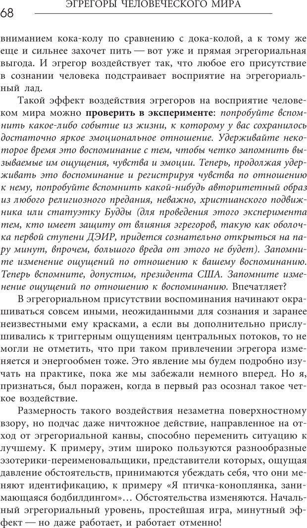 PDF. Эгрегоры человеческого мира. Логика и навыки взаимодействия. Верищагин Д. С. Страница 66. Читать онлайн