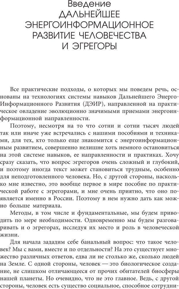 PDF. Эгрегоры человеческого мира. Логика и навыки взаимодействия. Верищагин Д. С. Страница 7. Читать онлайн