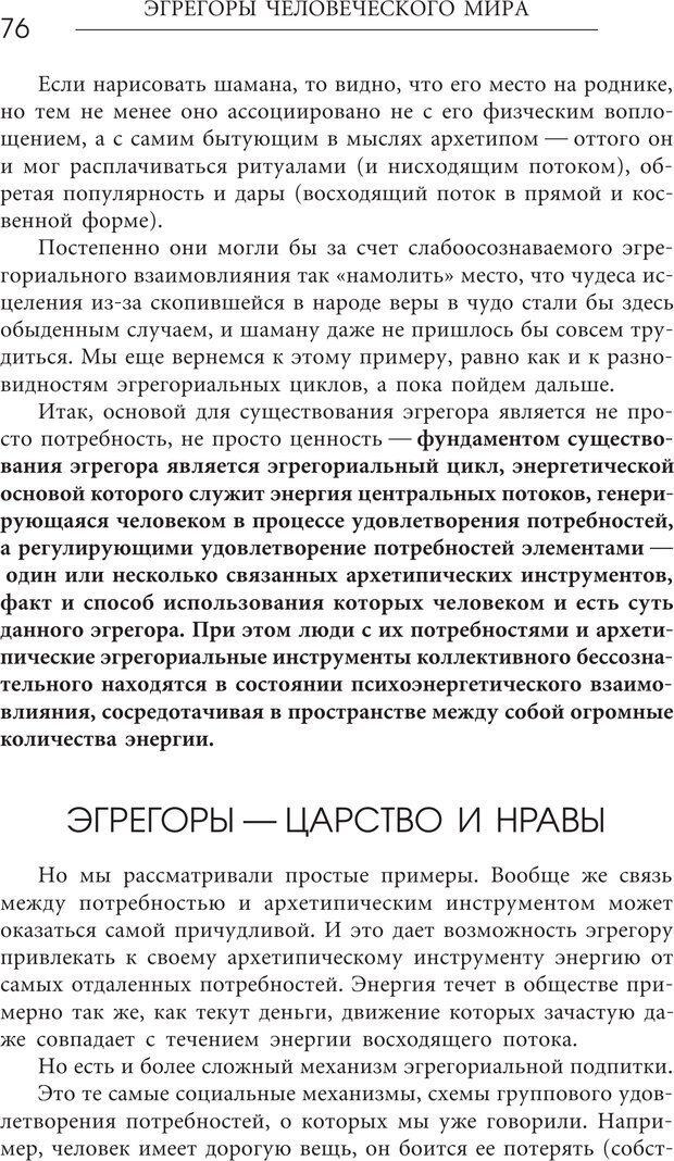 PDF. Эгрегоры человеческого мира. Логика и навыки взаимодействия. Верищагин Д. С. Страница 74. Читать онлайн