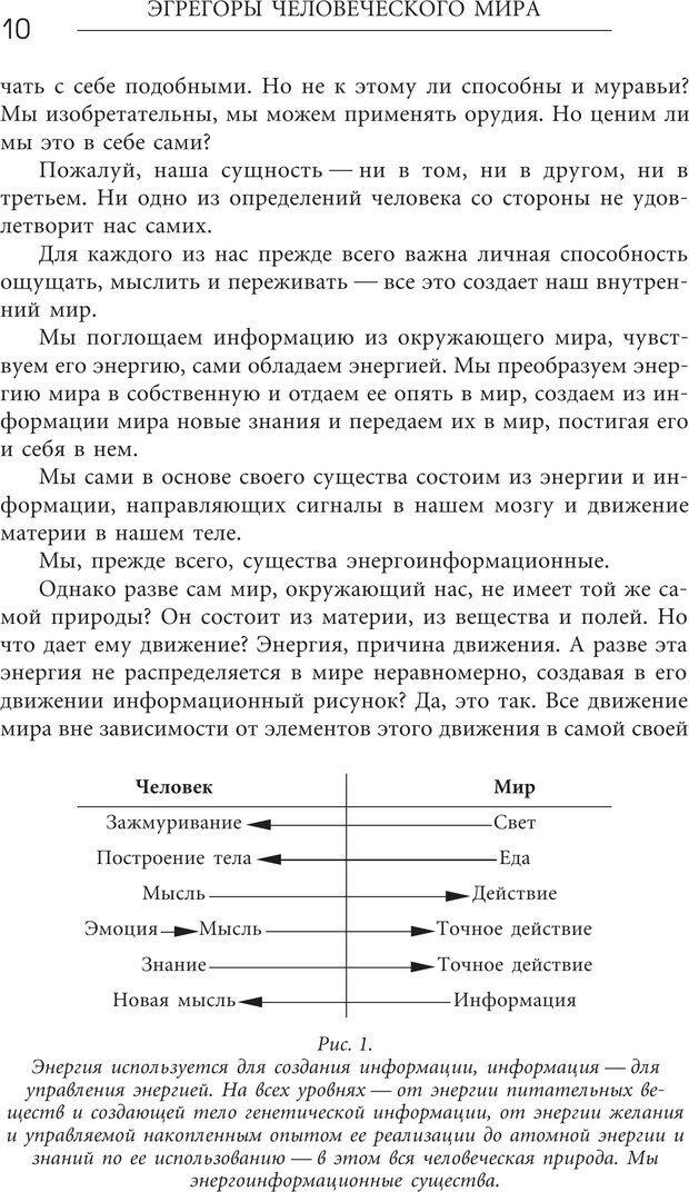PDF. Эгрегоры человеческого мира. Логика и навыки взаимодействия. Верищагин Д. С. Страница 8. Читать онлайн