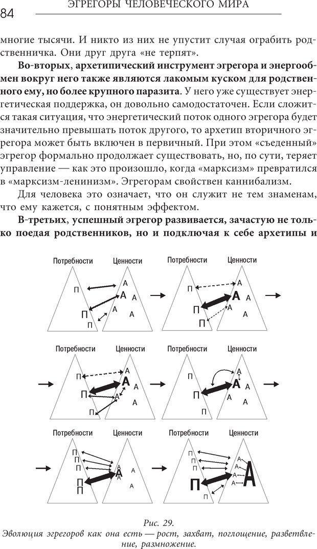 PDF. Эгрегоры человеческого мира. Логика и навыки взаимодействия. Верищагин Д. С. Страница 82. Читать онлайн