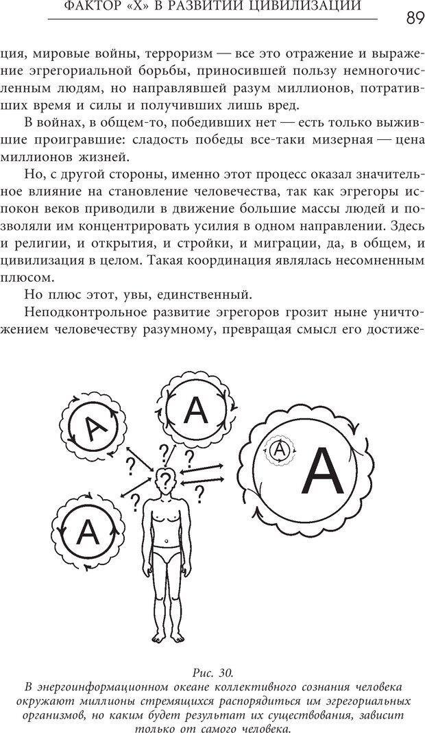 PDF. Эгрегоры человеческого мира. Логика и навыки взаимодействия. Верищагин Д. С. Страница 87. Читать онлайн