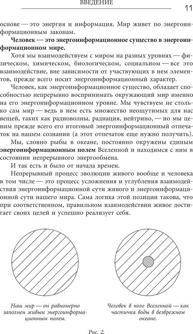 PDF. Эгрегоры человеческого мира. Логика и навыки взаимодействия. Верищагин Д. С. Страница 9. Читать онлайн
