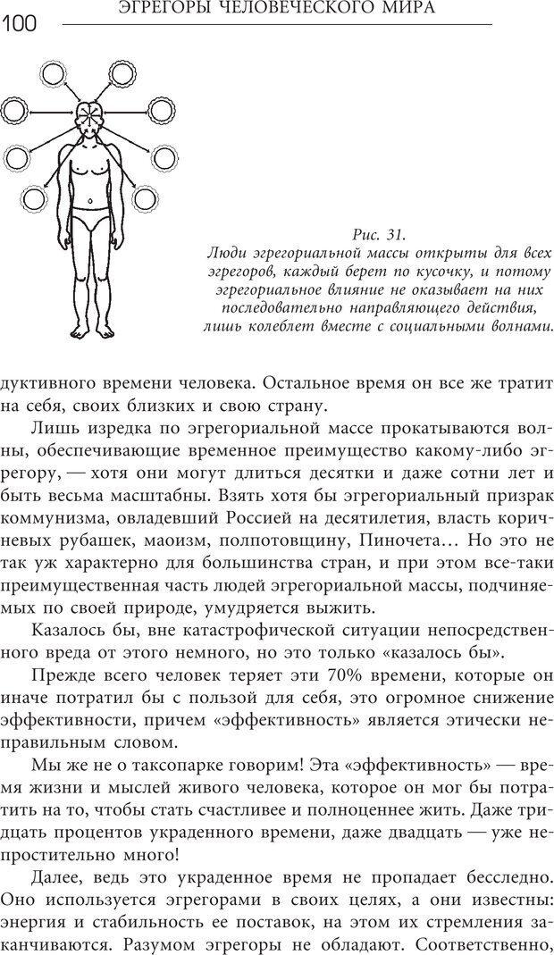 PDF. Эгрегоры человеческого мира. Логика и навыки взаимодействия. Верищагин Д. С. Страница 98. Читать онлайн