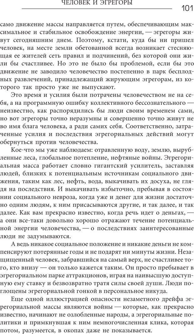 PDF. Эгрегоры человеческого мира. Логика и навыки взаимодействия. Верищагин Д. С. Страница 99. Читать онлайн