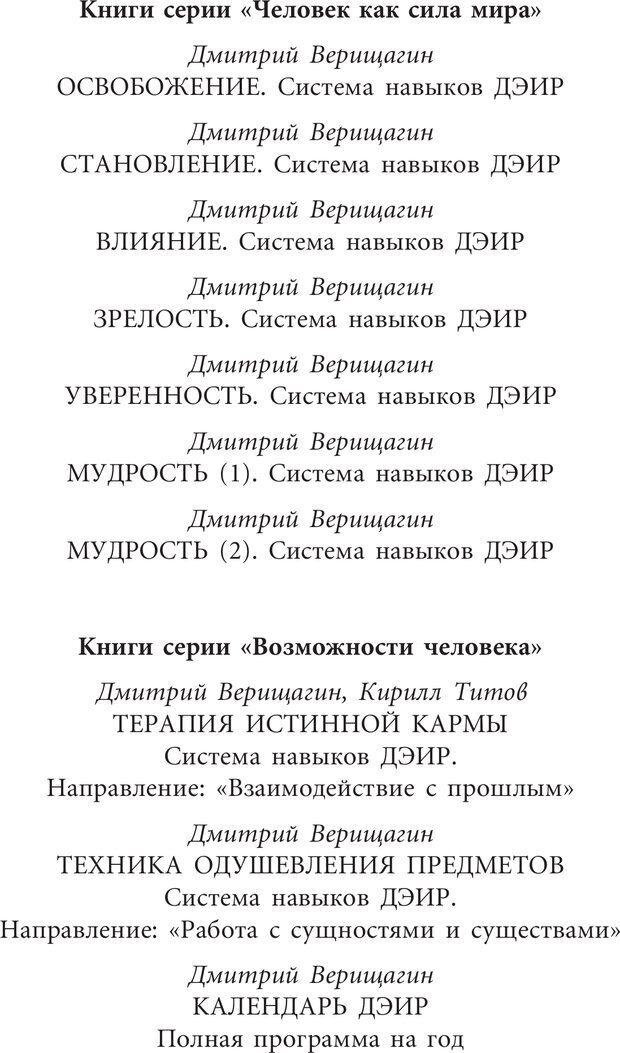 PDF. Искусство. Ступень 5.3. Верищагин Д. С. Страница 1. Читать онлайн