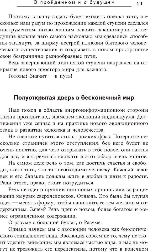PDF. Искусство. Ступень 5.3. Верищагин Д. С. Страница 10. Читать онлайн