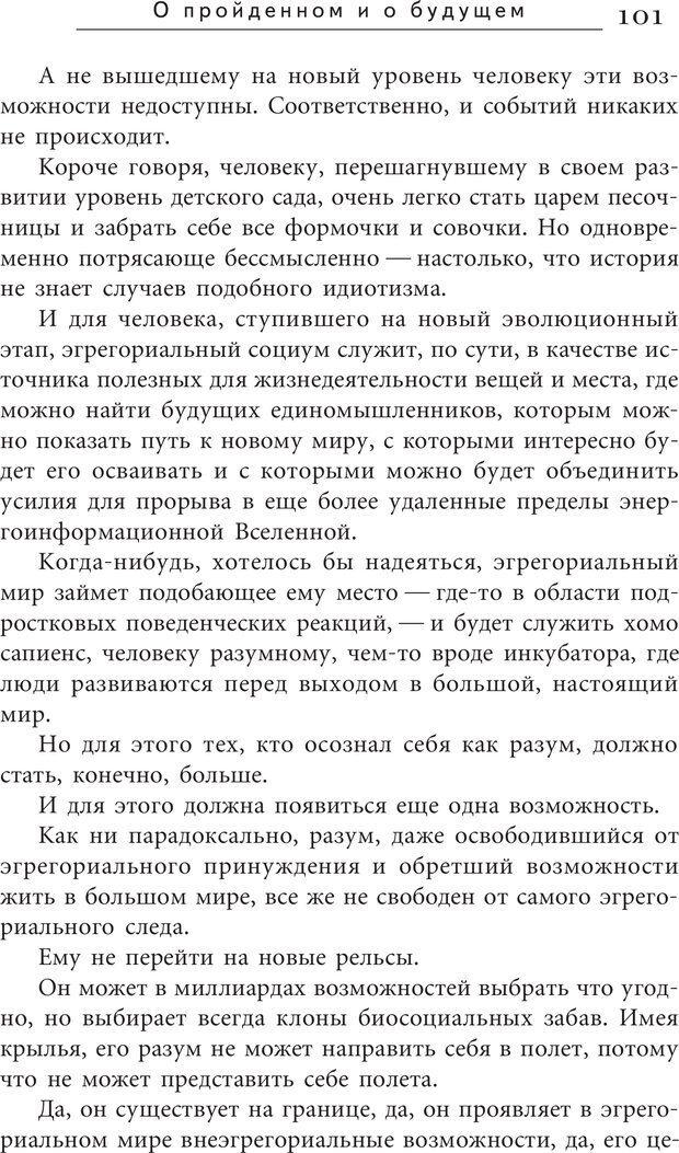 PDF. Искусство. Ступень 5.3. Верищагин Д. С. Страница 100. Читать онлайн
