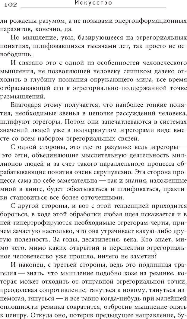 PDF. Искусство. Ступень 5.3. Верищагин Д. С. Страница 101. Читать онлайн
