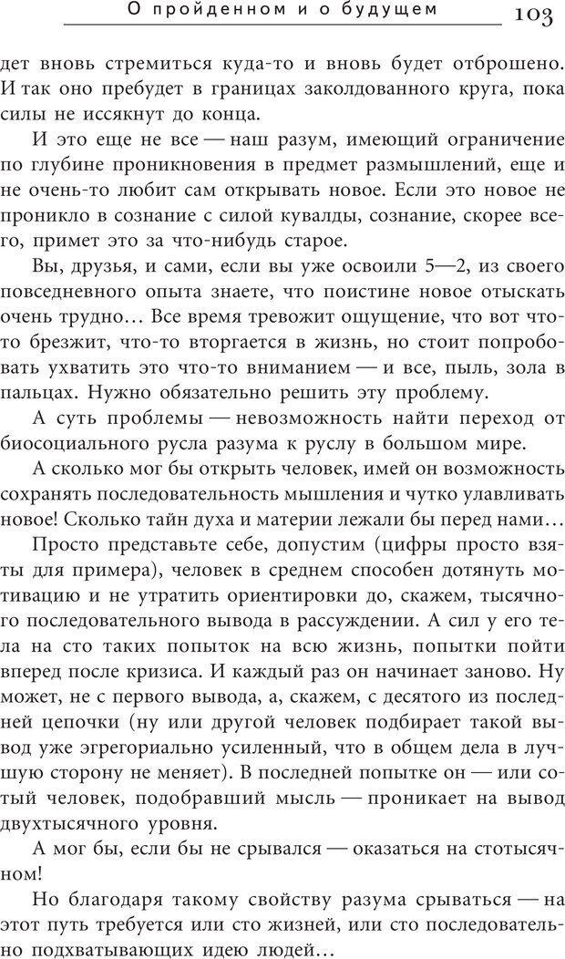 PDF. Искусство. Ступень 5.3. Верищагин Д. С. Страница 102. Читать онлайн