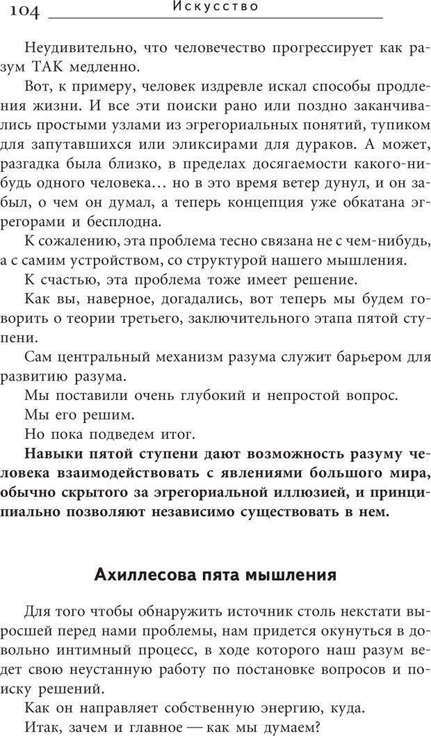 PDF. Искусство. Ступень 5.3. Верищагин Д. С. Страница 103. Читать онлайн