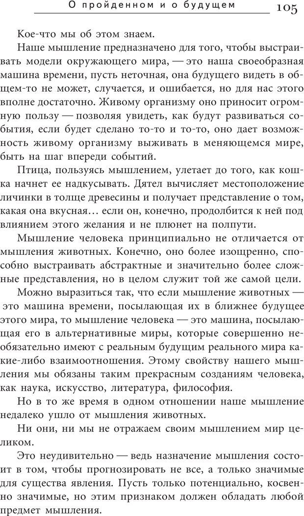 PDF. Искусство. Ступень 5.3. Верищагин Д. С. Страница 104. Читать онлайн