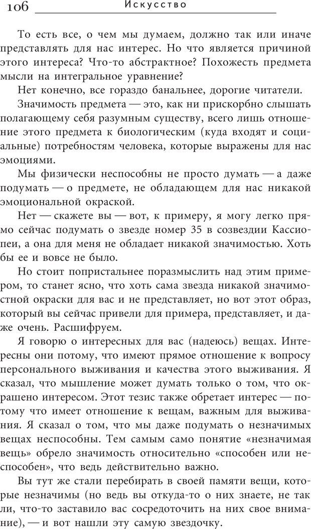 PDF. Искусство. Ступень 5.3. Верищагин Д. С. Страница 105. Читать онлайн