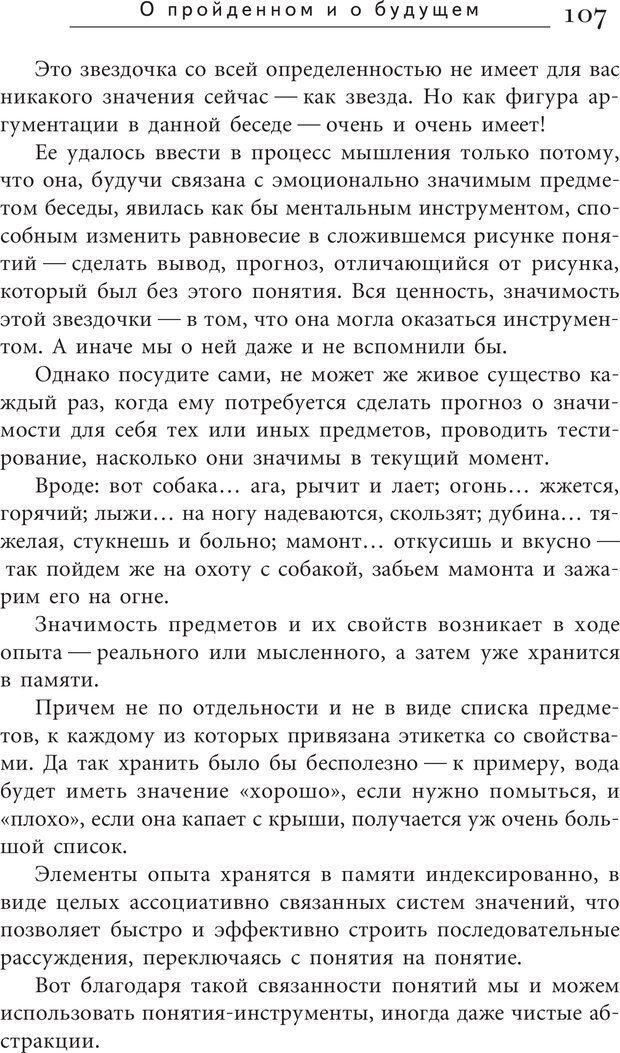 PDF. Искусство. Ступень 5.3. Верищагин Д. С. Страница 106. Читать онлайн