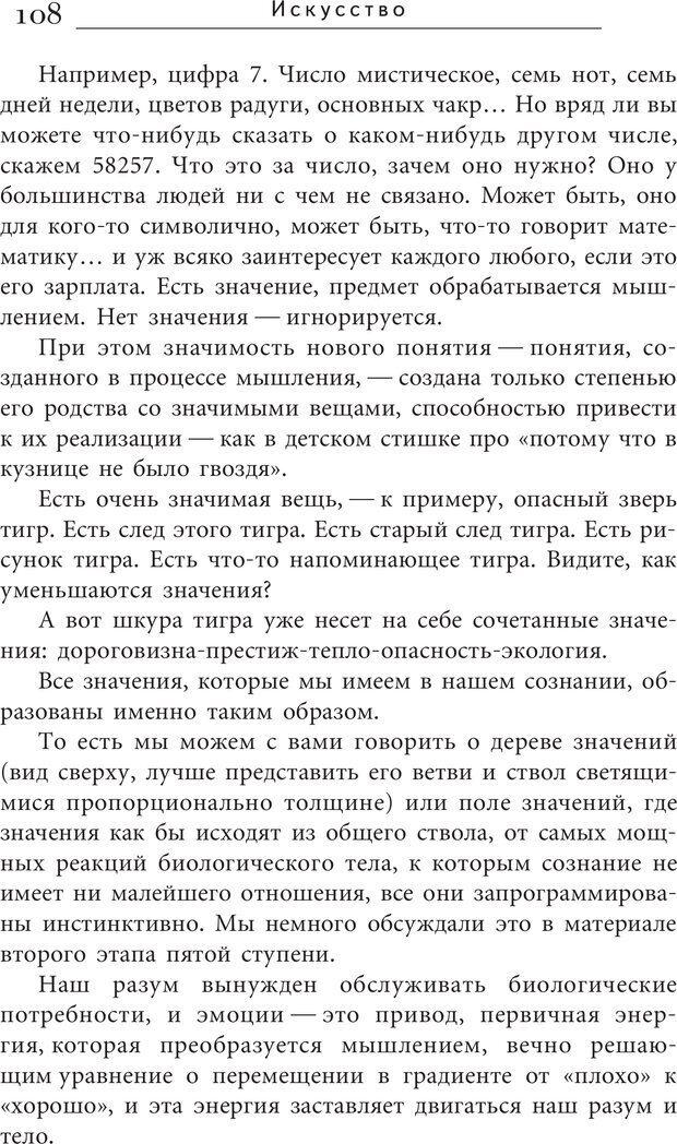 PDF. Искусство. Ступень 5.3. Верищагин Д. С. Страница 107. Читать онлайн