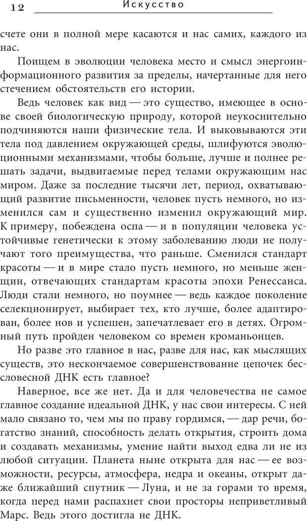 PDF. Искусство. Ступень 5.3. Верищагин Д. С. Страница 11. Читать онлайн