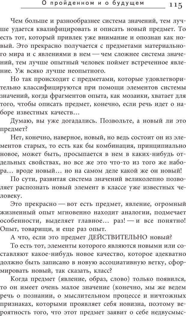 PDF. Искусство. Ступень 5.3. Верищагин Д. С. Страница 114. Читать онлайн