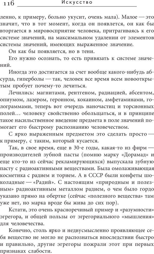 PDF. Искусство. Ступень 5.3. Верищагин Д. С. Страница 115. Читать онлайн