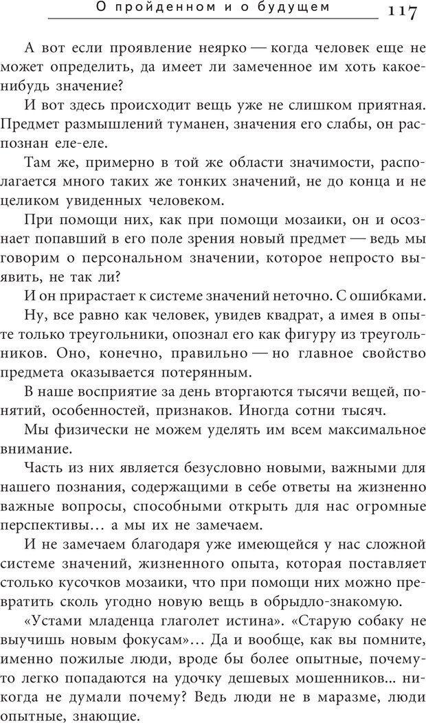 PDF. Искусство. Ступень 5.3. Верищагин Д. С. Страница 116. Читать онлайн
