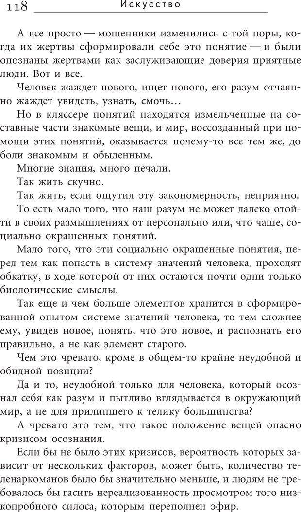 PDF. Искусство. Ступень 5.3. Верищагин Д. С. Страница 117. Читать онлайн