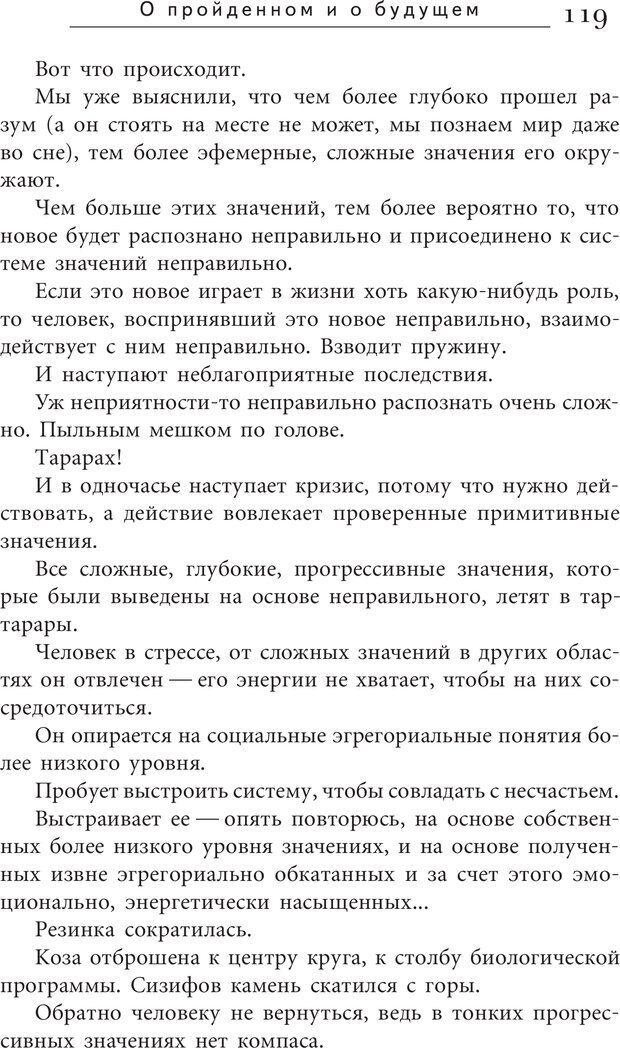 PDF. Искусство. Ступень 5.3. Верищагин Д. С. Страница 118. Читать онлайн