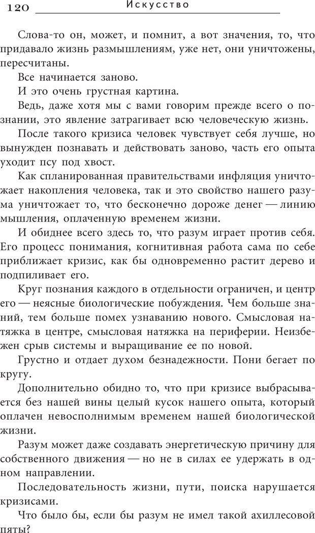 PDF. Искусство. Ступень 5.3. Верищагин Д. С. Страница 119. Читать онлайн