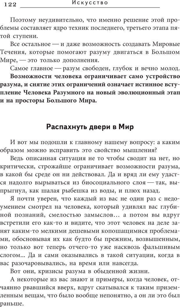 PDF. Искусство. Ступень 5.3. Верищагин Д. С. Страница 121. Читать онлайн