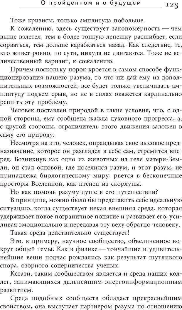 PDF. Искусство. Ступень 5.3. Верищагин Д. С. Страница 122. Читать онлайн