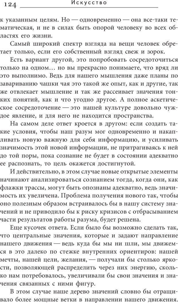 PDF. Искусство. Ступень 5.3. Верищагин Д. С. Страница 123. Читать онлайн