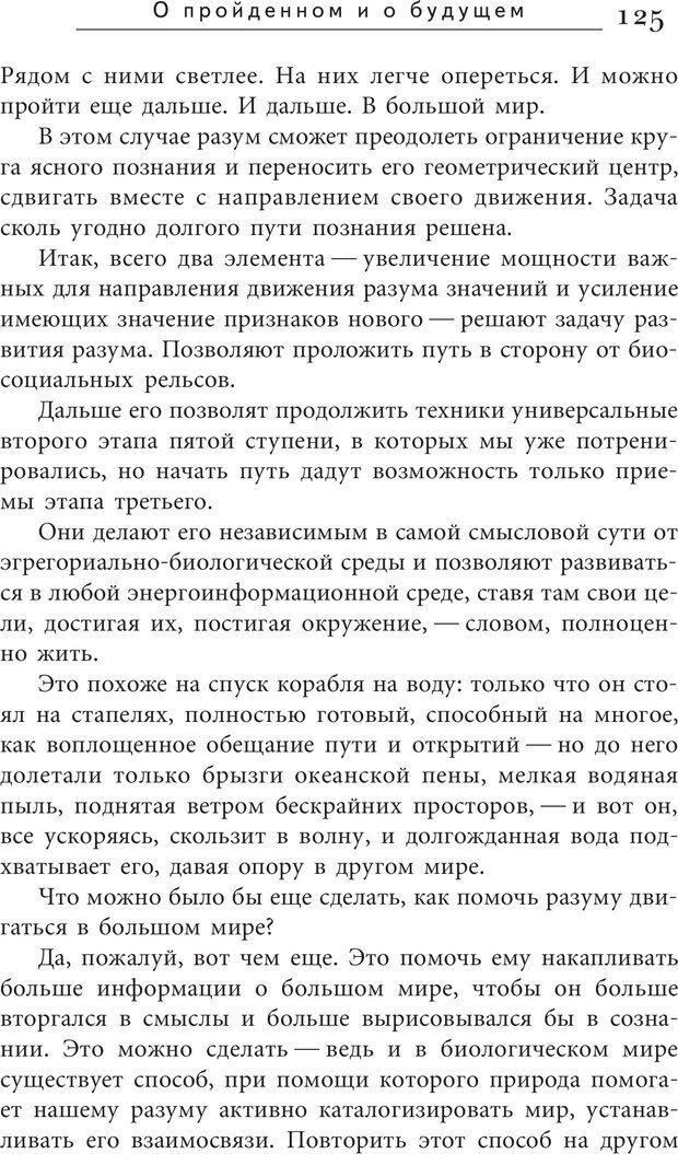PDF. Искусство. Ступень 5.3. Верищагин Д. С. Страница 124. Читать онлайн