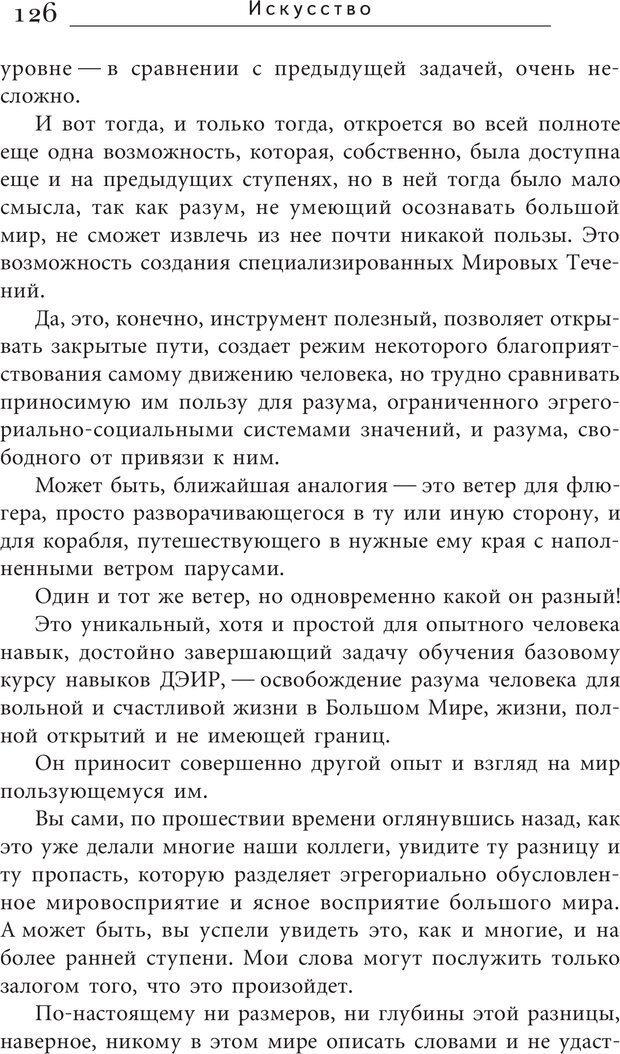 PDF. Искусство. Ступень 5.3. Верищагин Д. С. Страница 125. Читать онлайн