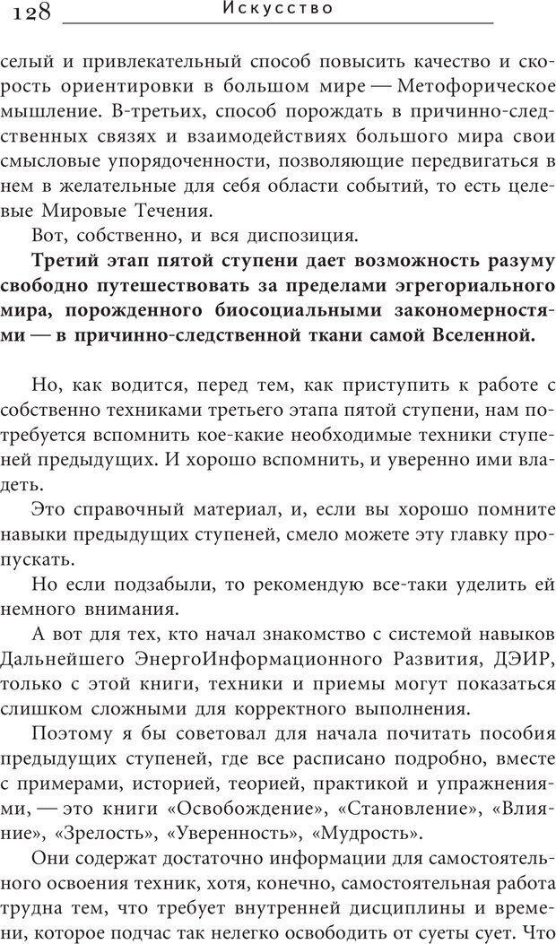 PDF. Искусство. Ступень 5.3. Верищагин Д. С. Страница 127. Читать онлайн