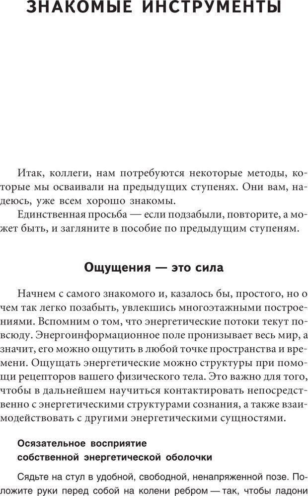 PDF. Искусство. Ступень 5.3. Верищагин Д. С. Страница 129. Читать онлайн