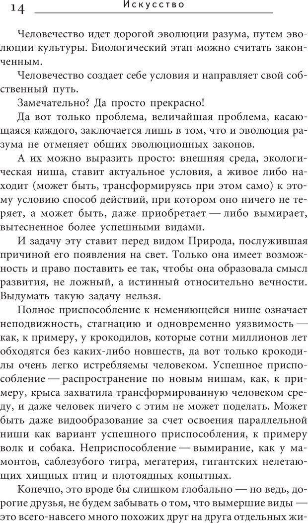 PDF. Искусство. Ступень 5.3. Верищагин Д. С. Страница 13. Читать онлайн